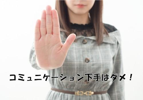 コミュニケーション下手はダメ!
