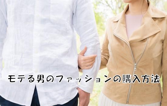 モテる男のファッションの購入方法