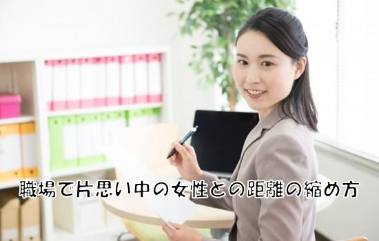 職場で片思い中の女性との距離の縮め方