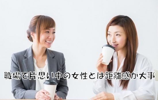 職場で片思い中の女性とは距離感が大事