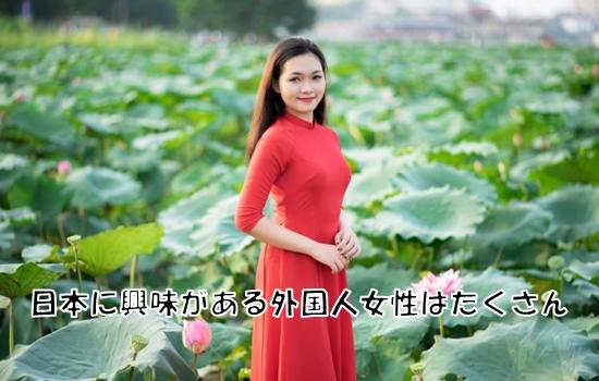 日本に興味がある外国人女性はたくさん
